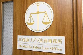 札幌で相続トラブル相談は弁護士法人リブラ共同法律事務所