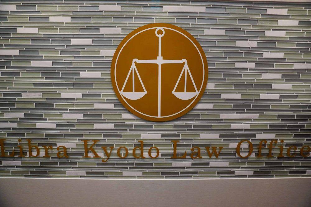 弁護士法人リブラ共同法律事務所ロゴ