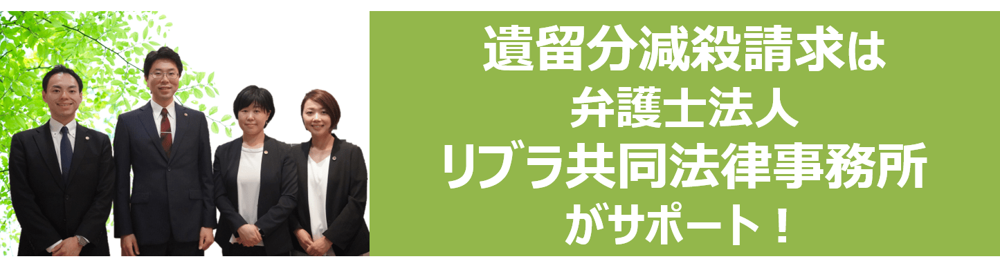札幌で遺留分減殺請求に強い弁護士