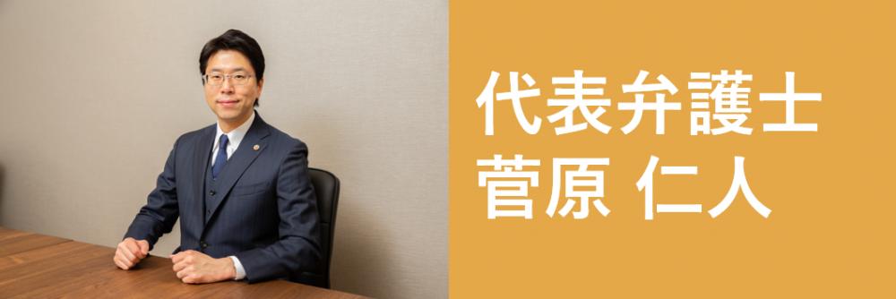 代表弁護士菅原先生